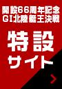 三国GⅠ特設サイト