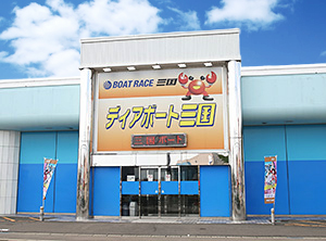 競艇 ライブ 三国