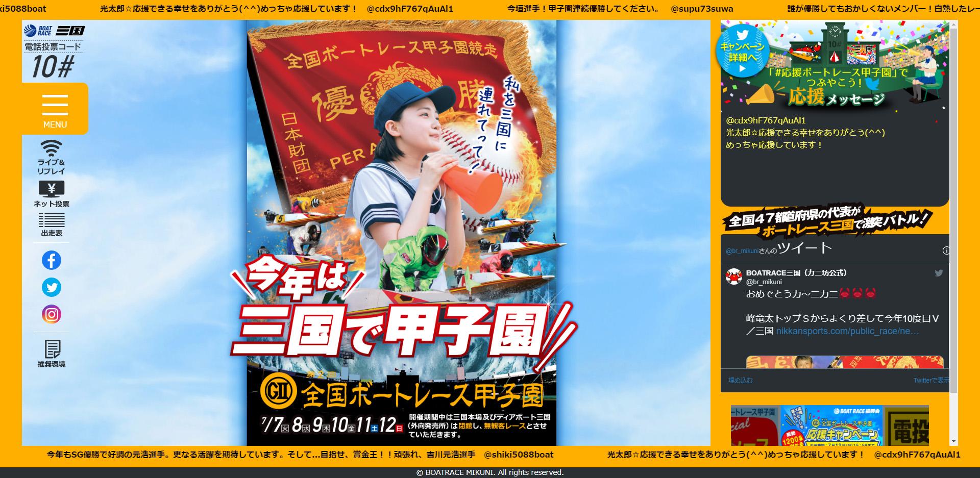 ボート レース ライブ 三国